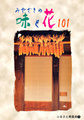 宮崎の味と花101