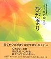 宮日新聞投稿欄「茶の間」掲載集ひだまり平成18年版