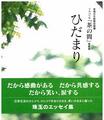 宮日新聞投稿欄「茶の間」掲載集ひだまり平成19年版