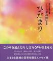 宮日新聞投稿欄「茶の間」掲載集ひだまり平成20年版