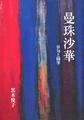 【非売品】曼珠沙華