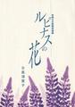 【非売品】ルピナスの花