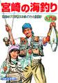 宮崎の海釣り・入門編