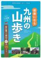九州の山歩き