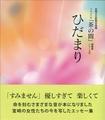宮日新聞投稿欄「茶の間」掲載集ひだまり平成22年版