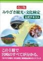 【改訂版】みやざき観光・文化検定 公式テキスト(第2刷)