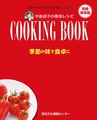 COOKING BOOK - 季節の味を食卓に