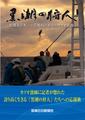 黒潮の狩人 ~漁獲量日本一 ・ 宮崎県日南市のカツオ漁師~