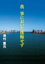 宮日文化情報センター_自費出版_我事において後悔せず.jpg