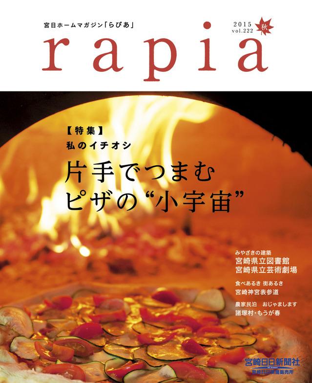 rapia_2015秋-01.jpg