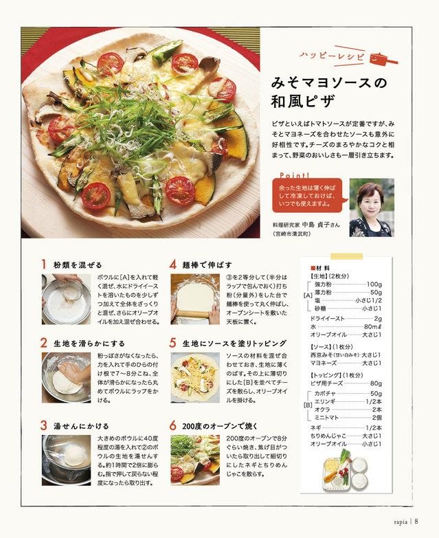 rapia_2015秋-08.jpg
