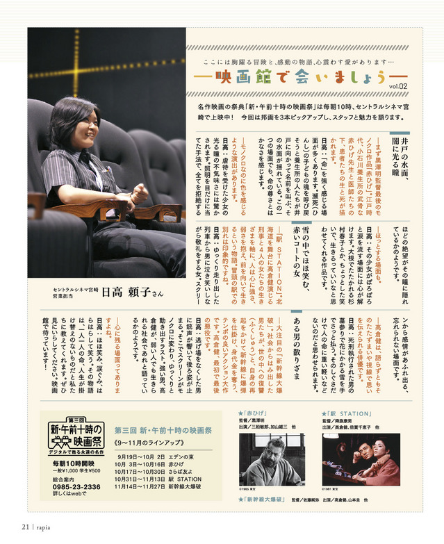 rapia_2015秋-12.jpg