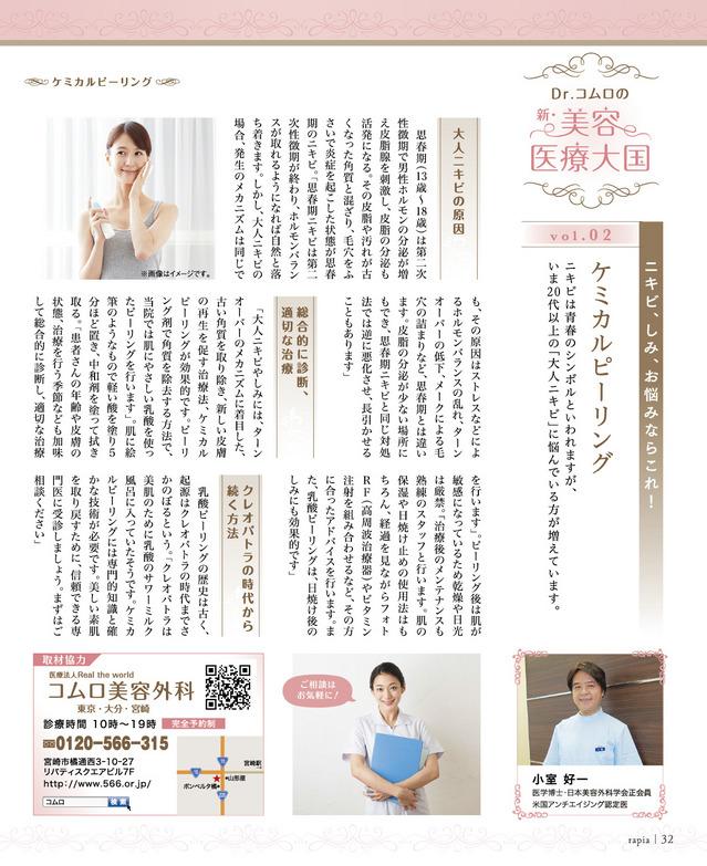 rapia_2015秋-16.jpg