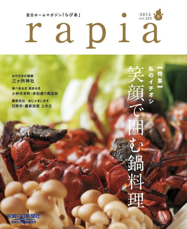 rapia_2015冬-01.jpg