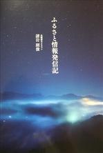 ふるさと情報発信記_rev.JPG
