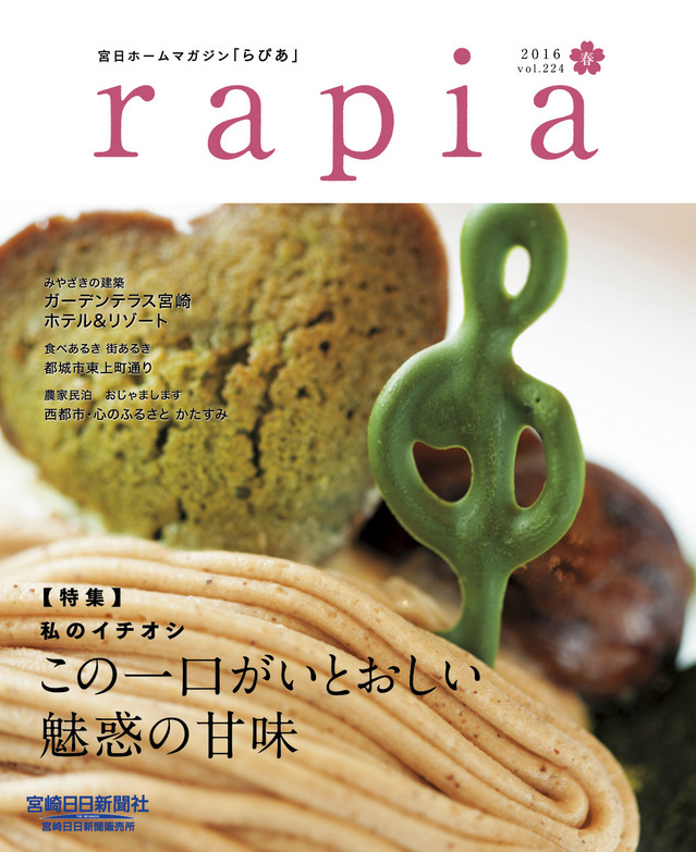 rapia_2016春-01.jpg