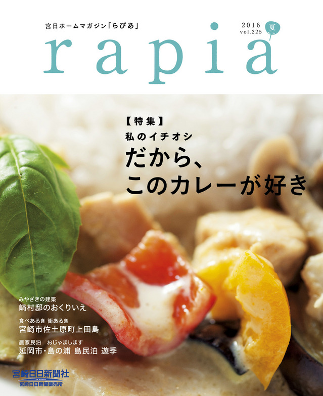 rapia225_01_2016Summer.jpg