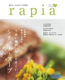 【らぴあ】2017年・春