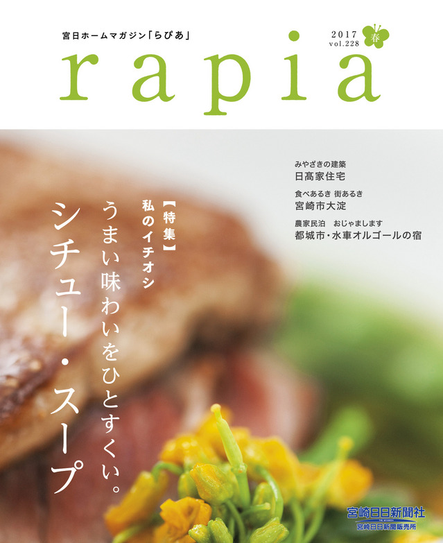 rapia228_01_2017Spring.jpg