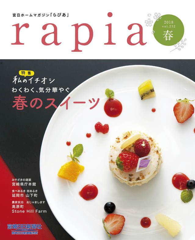 rapia232_01_2018Spring.jpg
