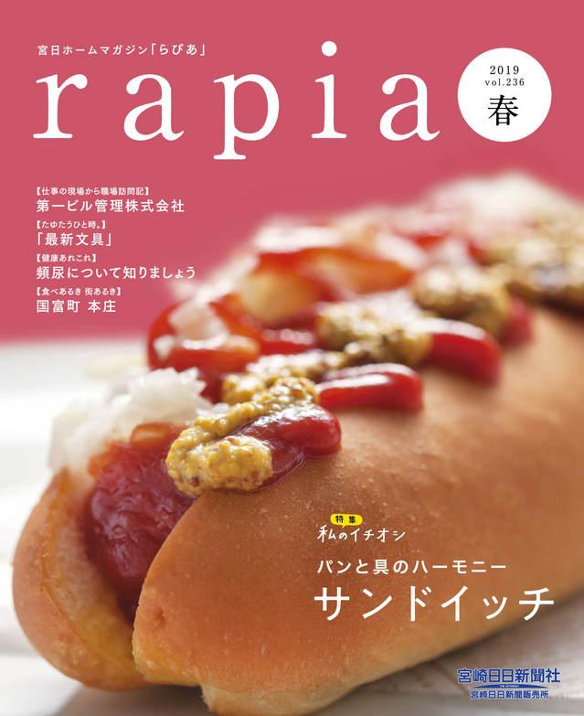 rapia236_01_2019spring.jpg