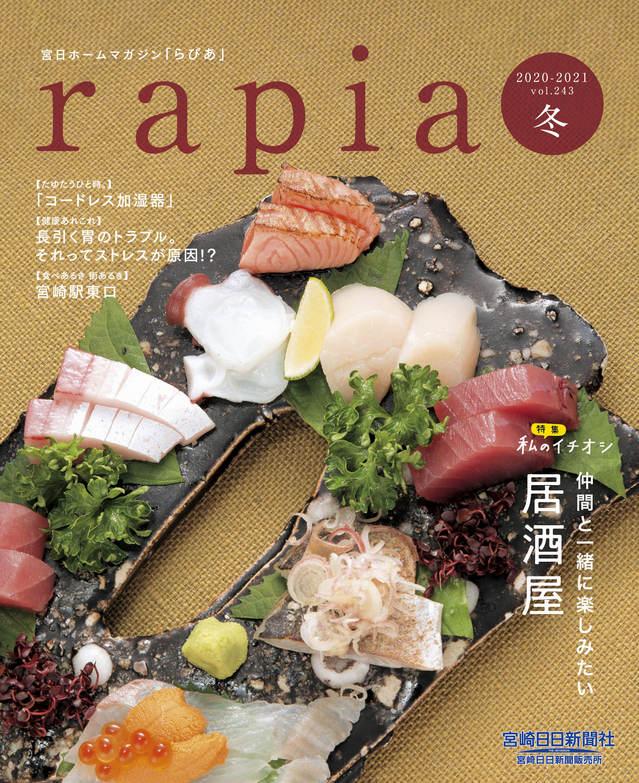 rapia243_01_2020winter.jpg