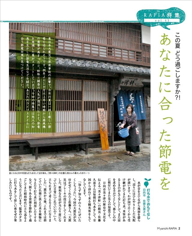 201107_2.jpg